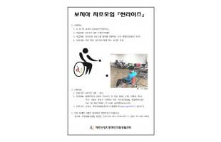 2021 보치아 자조모임 썬라이즈 홍보안내