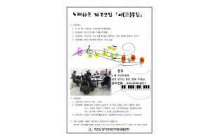 2021 노래 자조모임 어울림 홍보안내