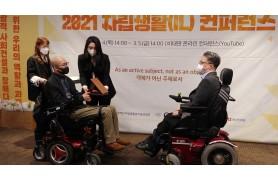 제14회 장애인자립…