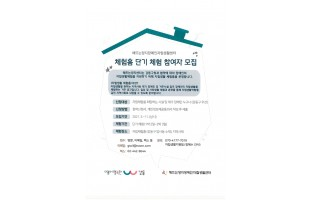 2021 자립체험홈 참여자 모집 및 홍보 안내