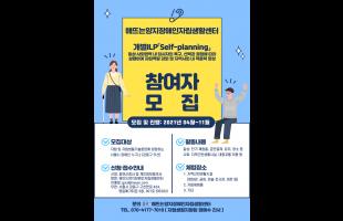 2021 개별ILP「Self-planning」참여자 모집 및 홍보 안내